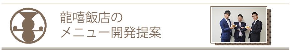 龍嘻飯店のメニュー開発提案