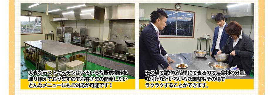 大きなテストキッチンはいろいろな厨房機器を取り揃えておりますのでお客さまの開発したいどんなメニューにもご対応が可能です!その場で試作が簡単にできるので、食材の分量、味付けなどいろいろな調整もその場でラクラクすることができます。