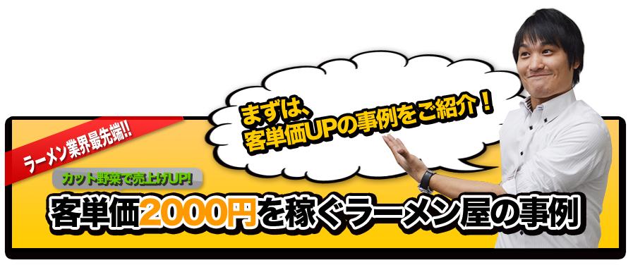 客単価2000円を稼ぐラーメン屋さんの事例