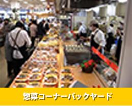総菜コーナー・バックヤード