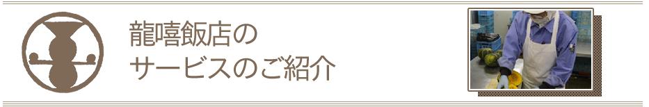 龍嘻飯店のサービスのご紹介