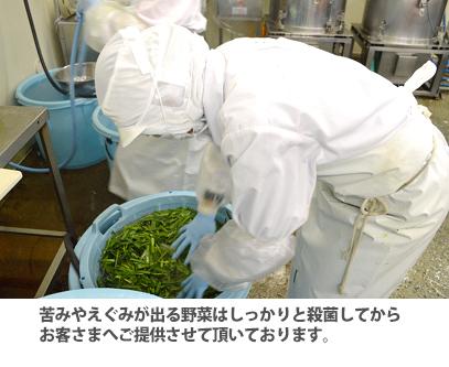 苦みやえぐみが出る野菜はしっかりと殺菌してからお客さまへのご提供をさせていただいております