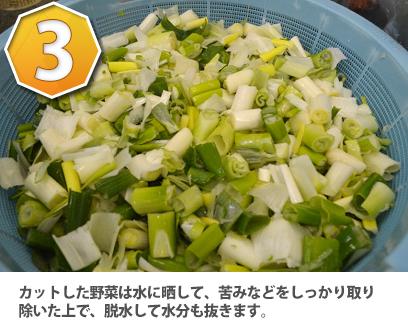 カットした野菜は水に晒して、苦みなどをしっかり取り除いた上で、脱水して水分も抜きます