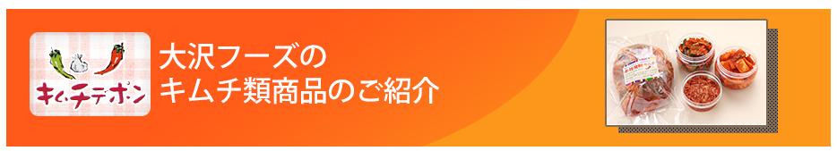 大沢フーズの キムチ類商品のご紹介