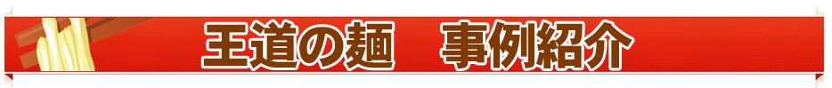 王道の麺 事例紹介
