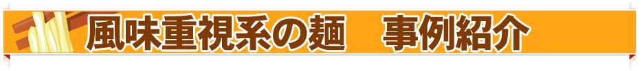 風味重視系の麺 事例紹介