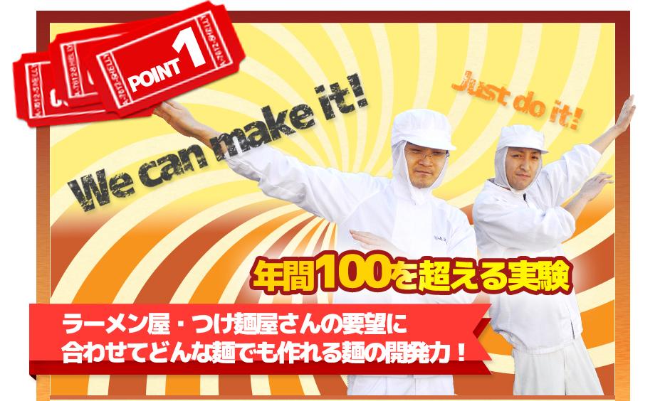 ラーメン屋・つけ麺屋さんの要望に合わせてどんな麺でも作れる麺の開発力!