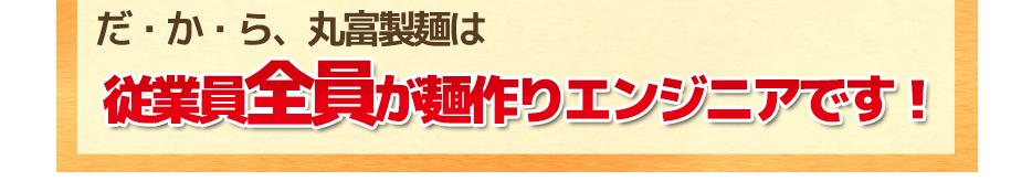 麺のレシピを具現化できる麺工場!