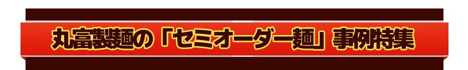 丸富製麺の「セミオーダー麺」事例特集