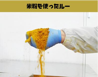 米粉を使ったルー