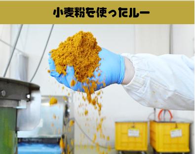 小麦粉を使ったルー