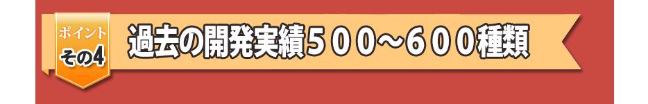過去の開発実績500~600種類