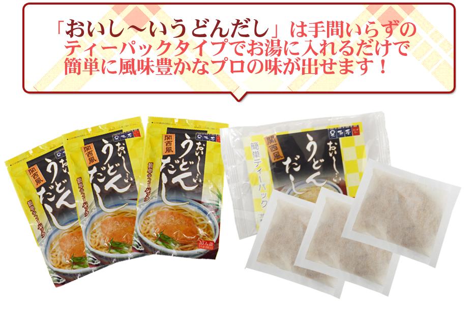 「おいし~いうどんだし」は手間いらずの ティーパックタイプでお湯に入れるだけで 簡単に風味豊かなプロの味が出せます!