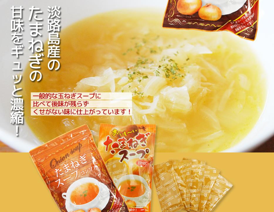 淡路島産のたまねぎの甘味をギュッと濃縮!