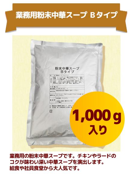 業務用粉末中華スープ Bタイプ