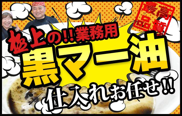 極上の業務用 黒マー油仕入れおまかせ!!うしじま食品