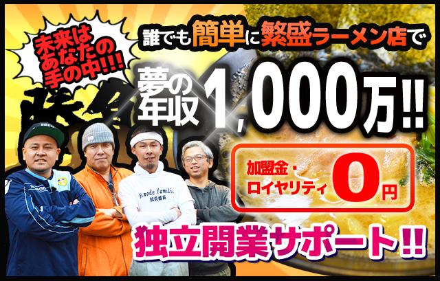 ラーメン屋開業で夢の年収1,000万?加盟金・ロイヤリティ0円のサンライズキッチン