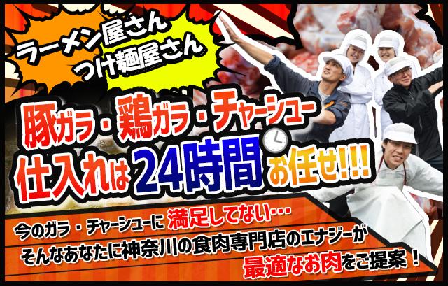 横浜食肉卸のエナジーに豚ゲンコツ・豚背ガラ・豚頭・豚背脂・豚肩ロース・牛骨など仕入れ24時間お任せ!!