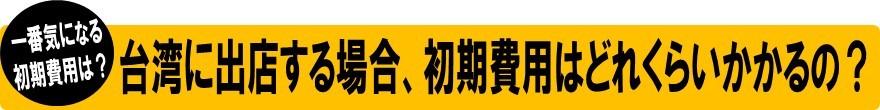 台湾出店25