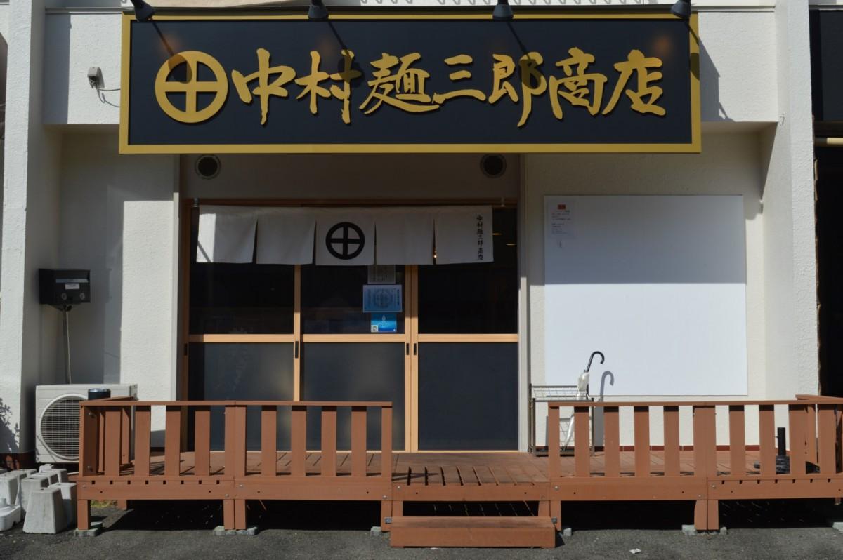 中村麺三郎商店 外観 淵野辺駅 キンキンラーメン道