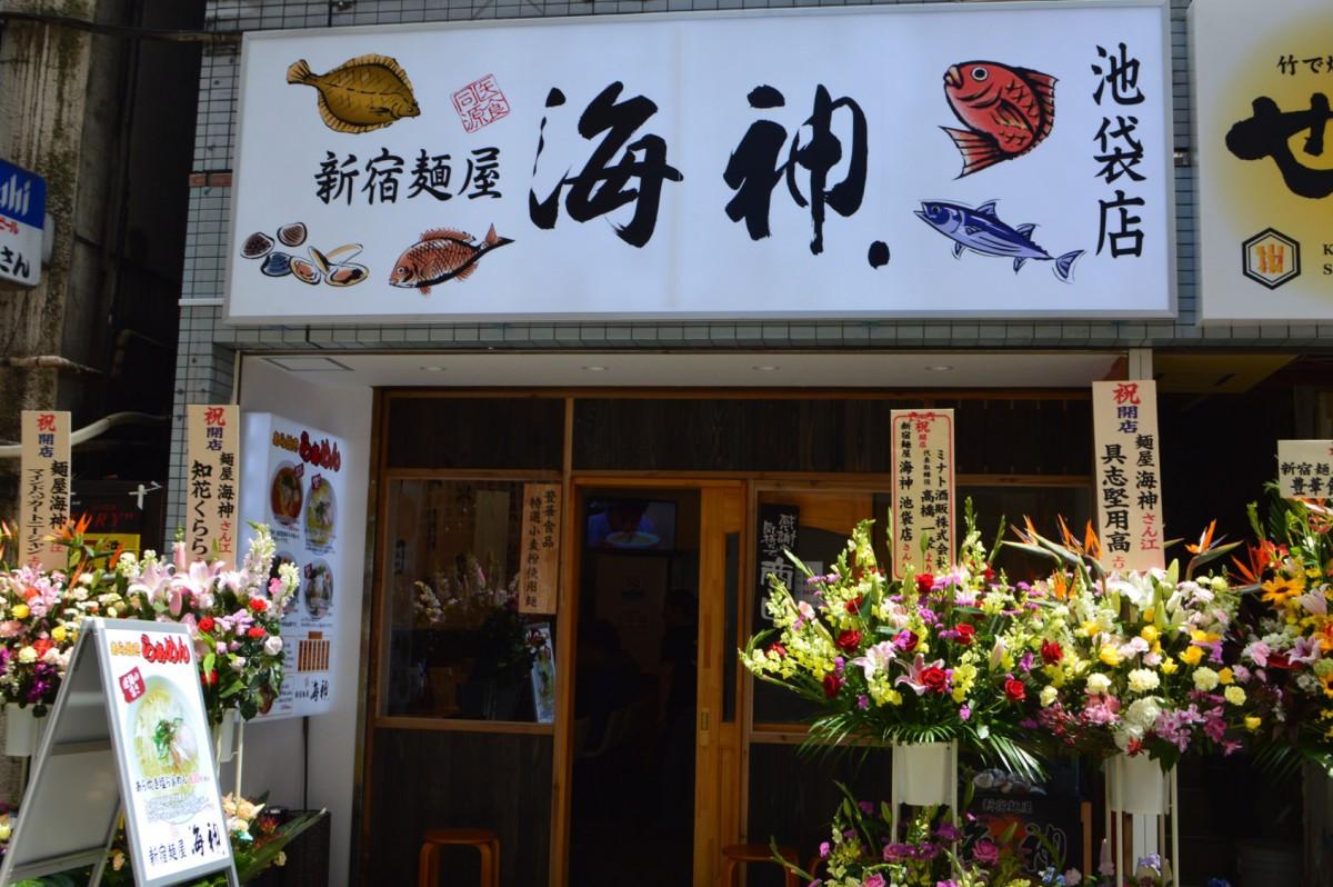 麺屋海神 池袋店 外観 キンキンラーメン道