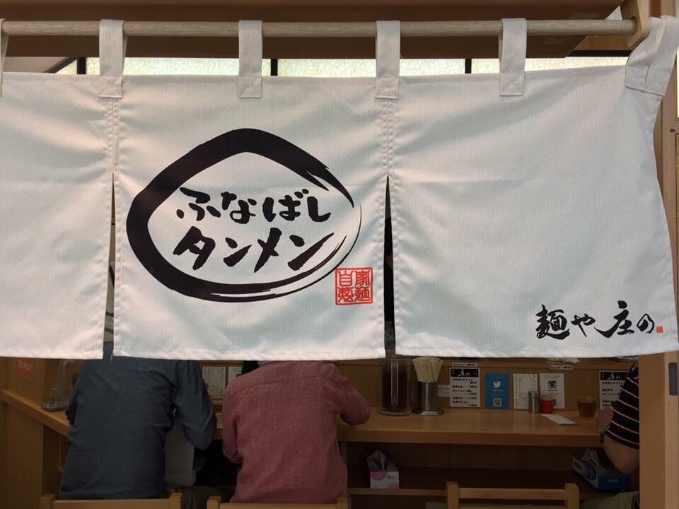 ふなばしタンメン 外観 船橋駅 麺庄 キンキンラーメン道