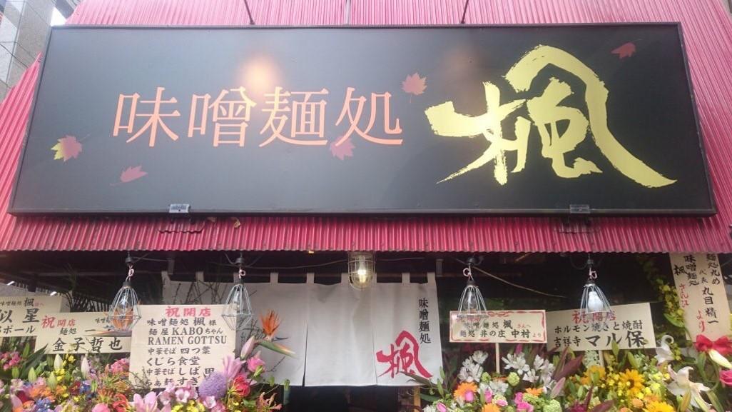 味噌麺処 楓 荻窪 キンキンラーメン道