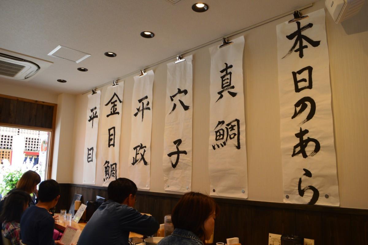 麺屋海神 池袋店 店内 キンキンラーメン道