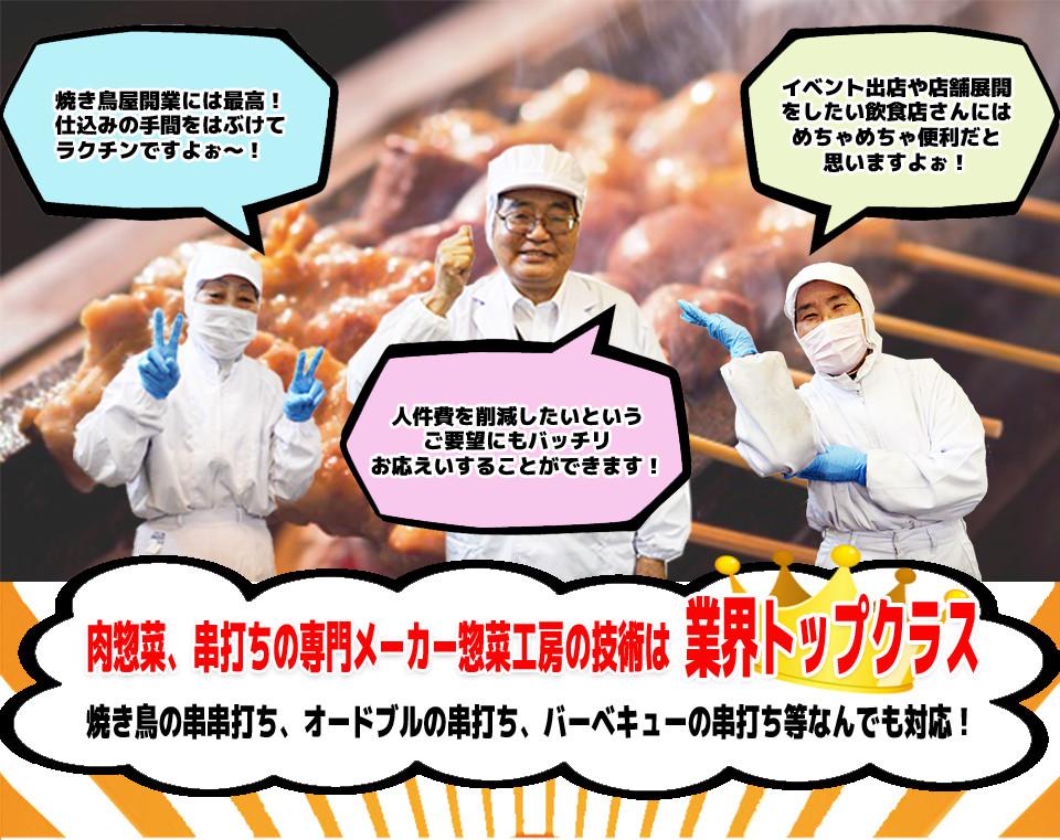 肉惣菜、串打ちの専門メーカー惣菜工房の技術は業界トップクラス