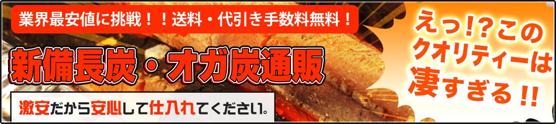 豚ガラ・鶏ガラバナー